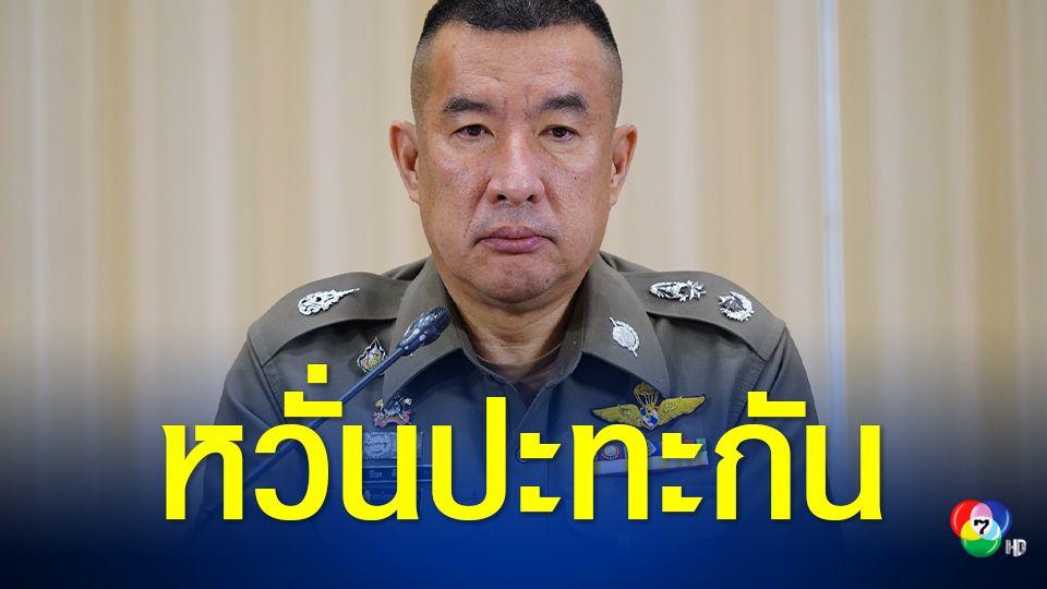 ตำรวจสั่งเตรียมพร้อมรับมือ หวั่นเหตุปะทะระหว่างกลุ่มผู้ชุมนุมเห็นต่าง