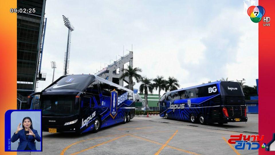บีจี ปทุมฯ ถอยรถบัสคันใหม่สุดอลังการ! พร้อมสิ่งอำนวยความสะดวกครบครัน