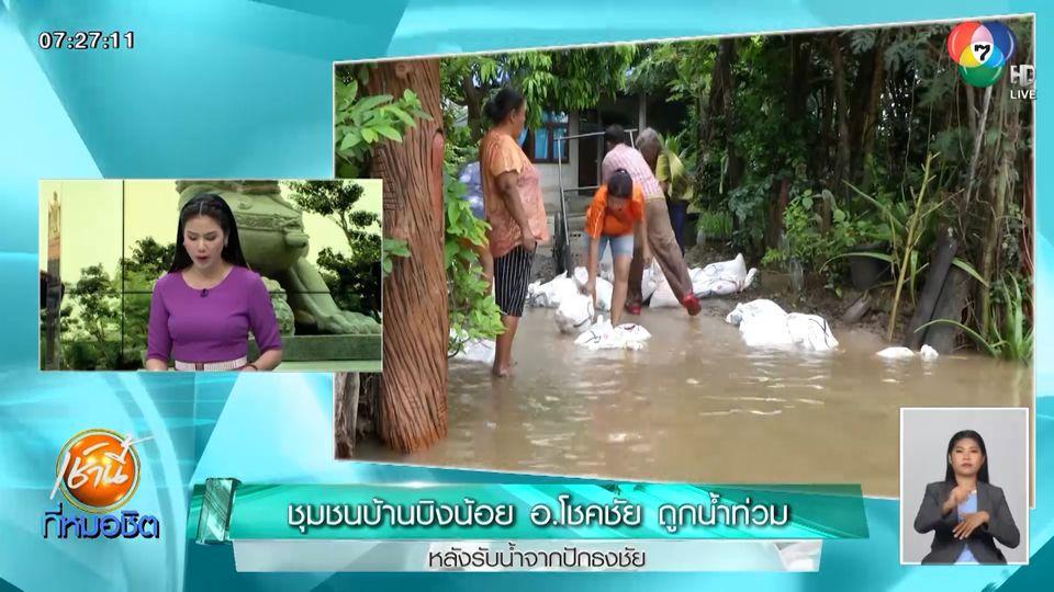 ชุมชนบ้านบิงน้อย อ.โชคชัย ถูกน้ำท่วม หลังรับน้ำจากปักธงชัย