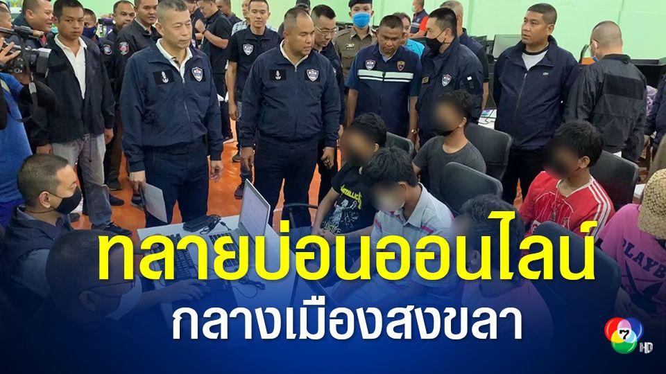 ตำรวจ ศปอส.ตร. ทลายบ่อนพนันออนไลน์ 4 แห่ง ใน จ.สงขลา พบเงินทุนหมุนเวียน 200-300 ล้านบาท