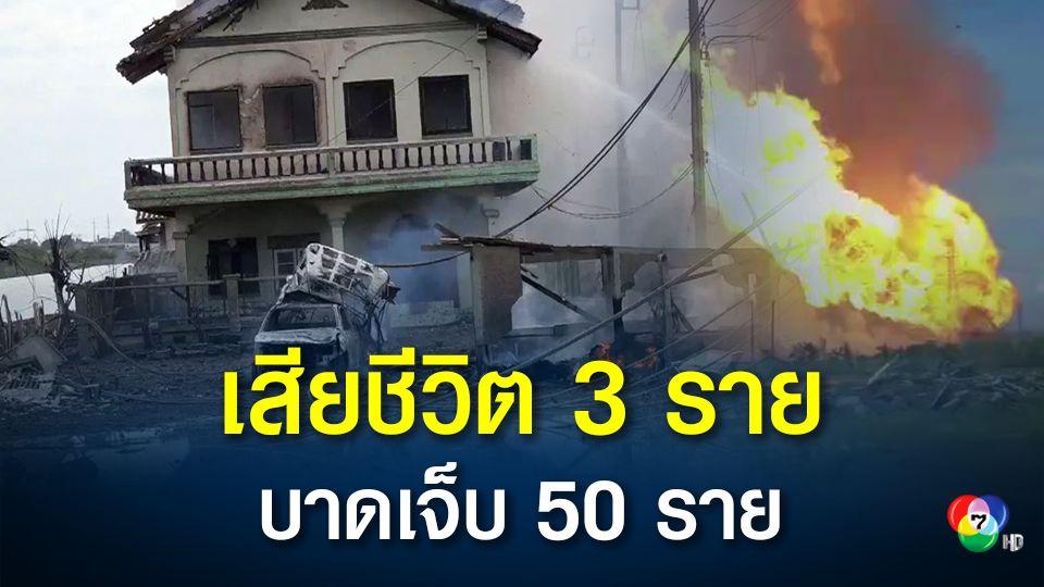 ท่อก๊าซระเบิดคร่า 3 ชีวิต เจ็บ 50
