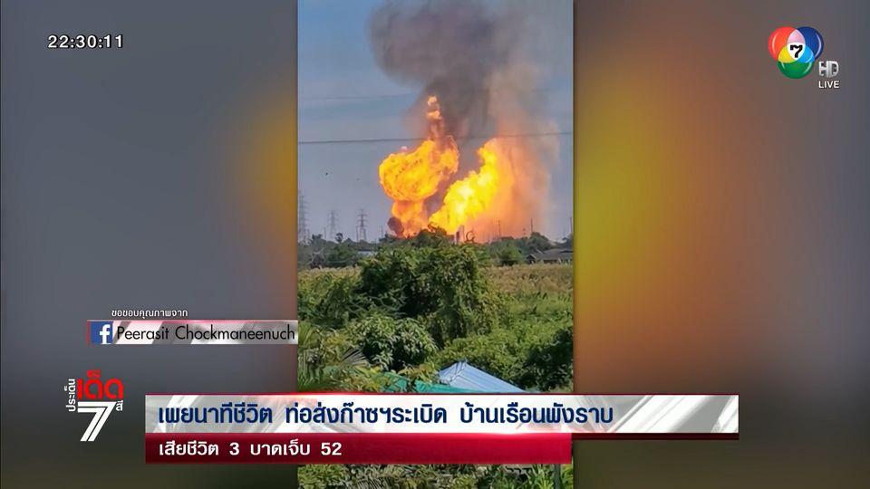 เผยนาทีชีวิต ท่อส่งก๊าซฯ ระเบิด บ้านเรือนพังราบ เสียชีวิต 3 บาดเจ็บ 52 [เจาะเกาะติด]