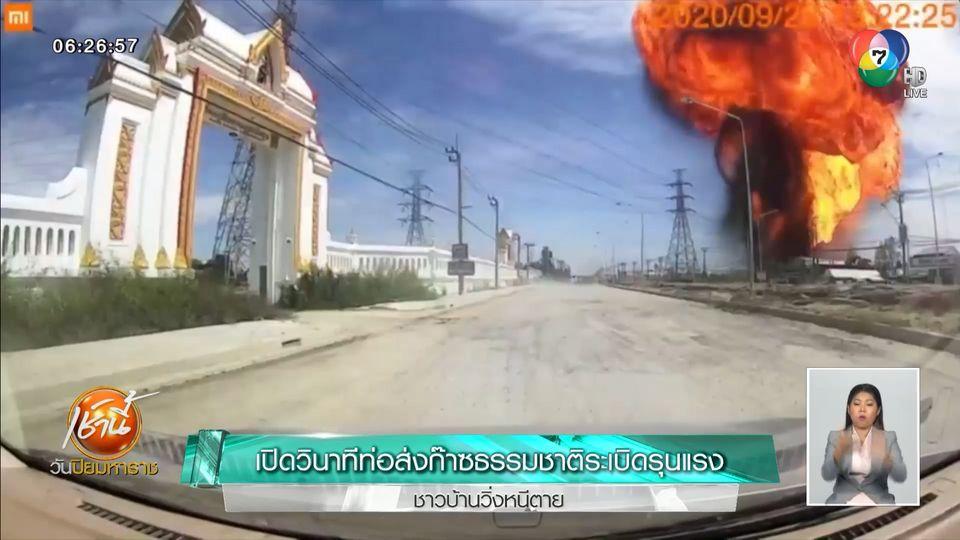 เปิดวินาทีท่อส่งก๊าซธรรมชาติระเบิดรุนแรง ชาวบ้านวิ่งหนีตาย