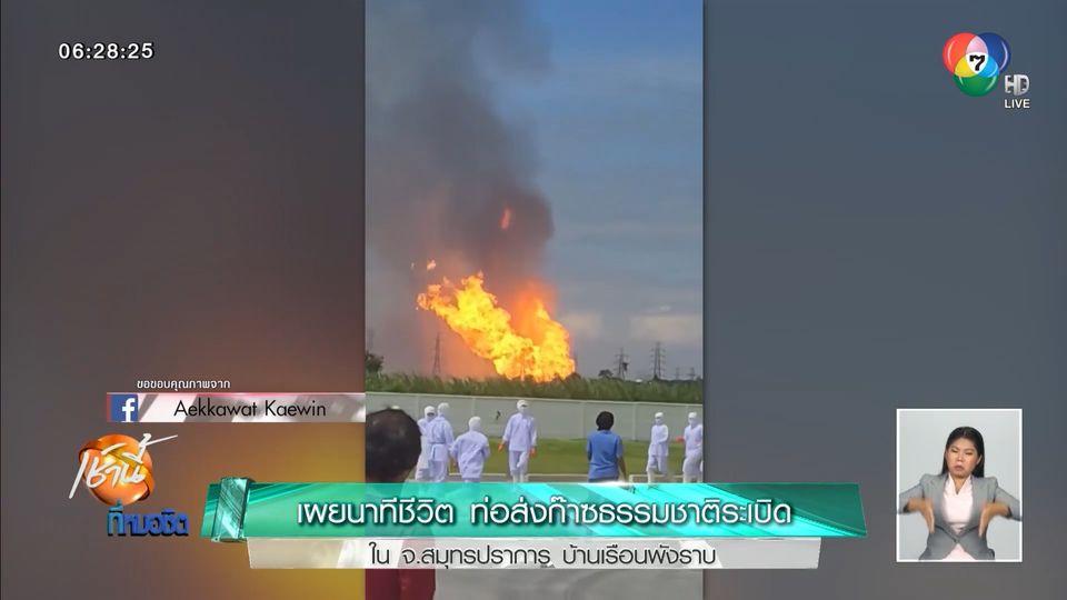 เผยนาทีชีวิต ท่อส่งก๊าซธรรมชาติระเบิด ใน จ.สมุทรปราการ บ้านเรือนพังราบ
