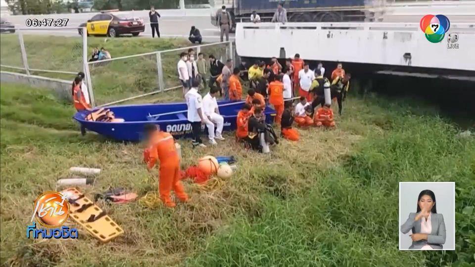 เจอแล้วร่าง พ.ต.ต.หญิง ถูกรถอีกคันชนกระเด็นตกคลอง ติดแท่งปูนใต้น้ำ