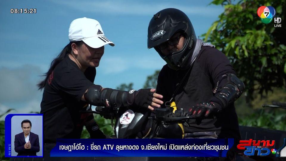 เจษฎาโอ้โฮ : ขี่ ATV ลุยหางดง จ.เชียงใหม่ เปิดแหล่งท่องเที่ยวชุมชน