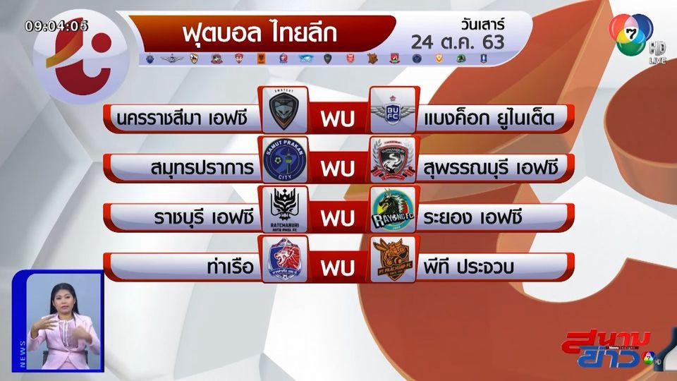 โปรแกรมการแข่งขันฟุตบอลไทยลีก 2020 วันที่ 24-25 ต.ค.63