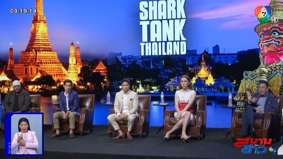โอกาสสุดท้าย! ใครจะเป็นผู้ปิดดีลกับชาร์ก ใน Shark Tank Thailand ธุรกิจพิชิตล้าน ซีซัน 2 : สนามข่าวบันเทิง