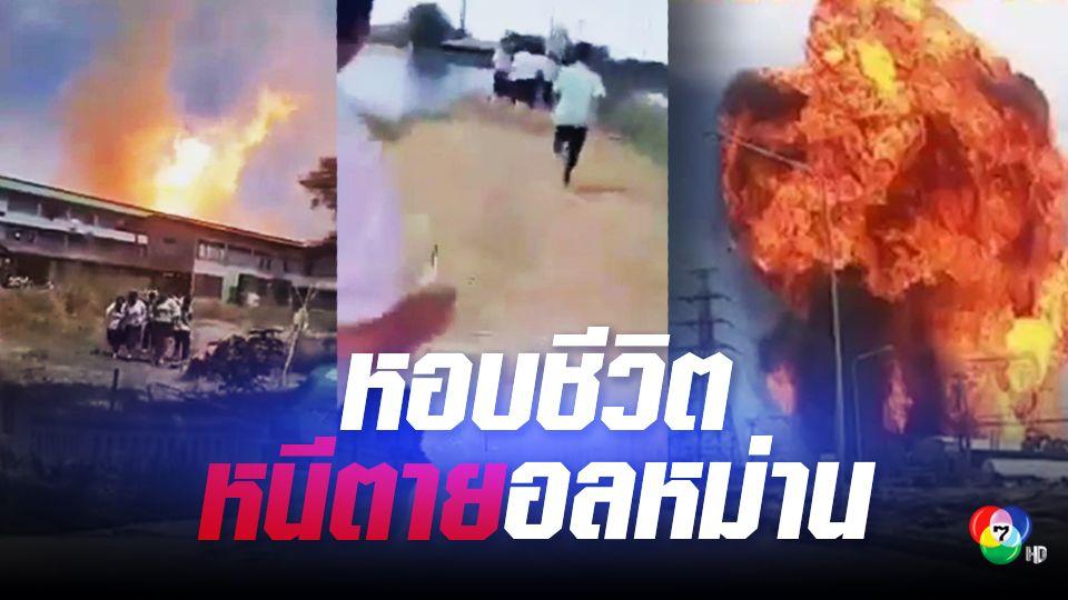 นาทีชีวิต นักเรียนวิ่งหนีตายอลหม่าน หลังท่อก๊าซระเบิด