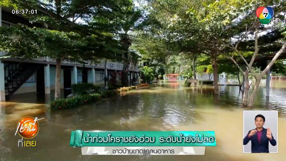 น้ำท่วมโคราชยังอ่วม ระดับน้ำยังไม่ลด ชาวบ้านขาดแคลนอาหาร