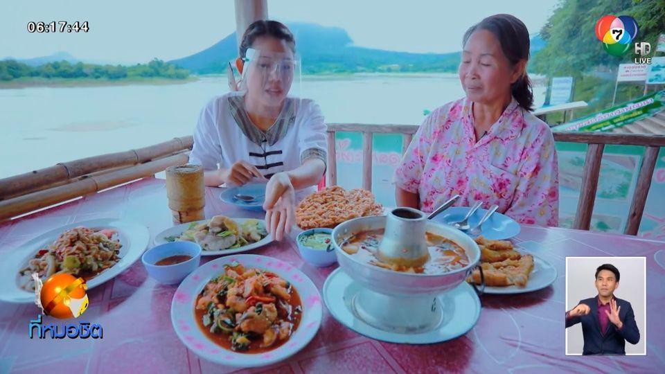 เที่ยวแก่งคุดคู้ สุดแดนสยาม ชมธรรมชาติงาม ชิมอาหารอร่อยริมฝั่งแม่น้ำโขง