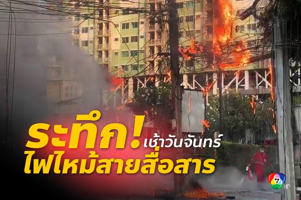ระทึก! เช้าวันจันทร์ ไฟไหม้สายสื่อสารบนถนนรัชดาภิเษก ทำการจราจรติดหนัก