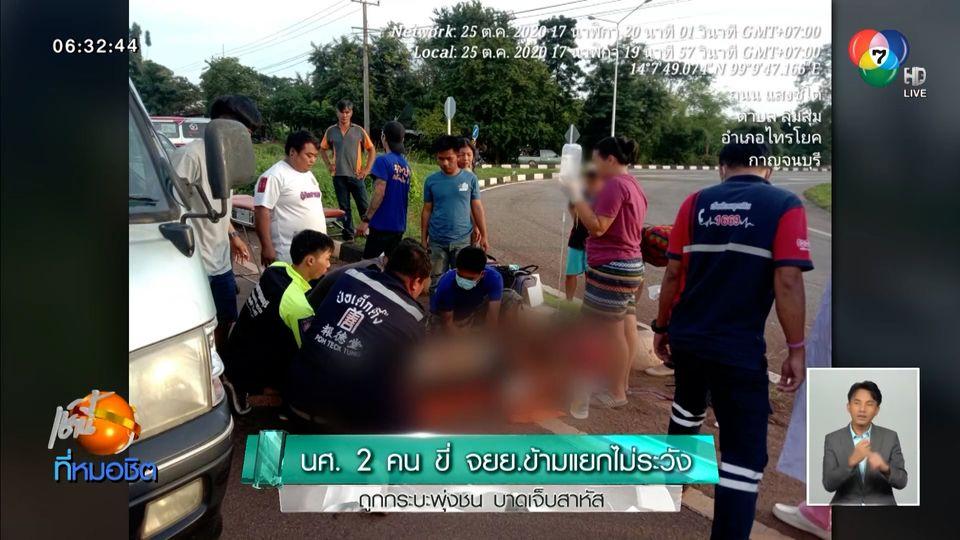 นักศึกษา 2 คน ขี่ จยย.ข้ามแยกไม่ระวัง ถูกกระบะพุ่งชน บาดเจ็บสาหัส