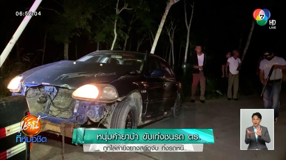 หนุ่มค้ายาบ้า ขับเก๋งชนรถ ตร.ถูกไล่ล่ายิงยางสกัดจับ ทิ้งรถหนี