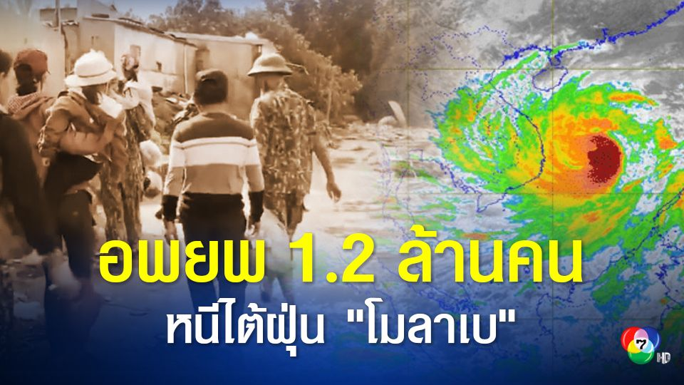 """ทางการเวียดนามสั่งเตรียมพร้อมอพยพประชาชน 1.2 ล้านคน หนีไต้ฝุ่น""""โมลาเบ"""""""