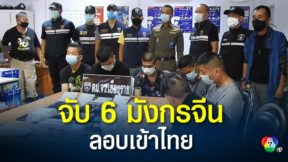สกัดจับ 6 ชาวจีน ลอบเข้าไทยผ่านชายแดนแม่สาย