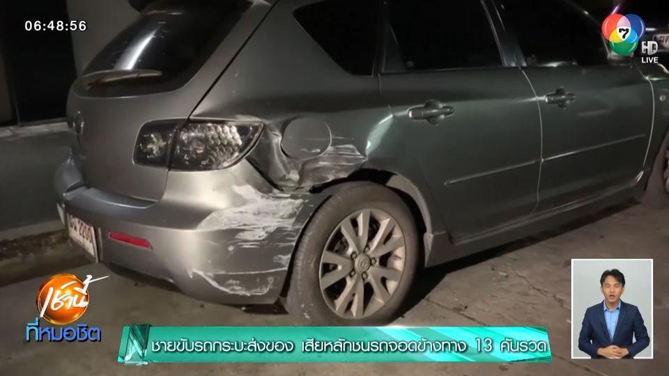 ชายขับรถกระบะส่งของ เสียหลักชนรถจอดข้างทาง 13 คันรวด