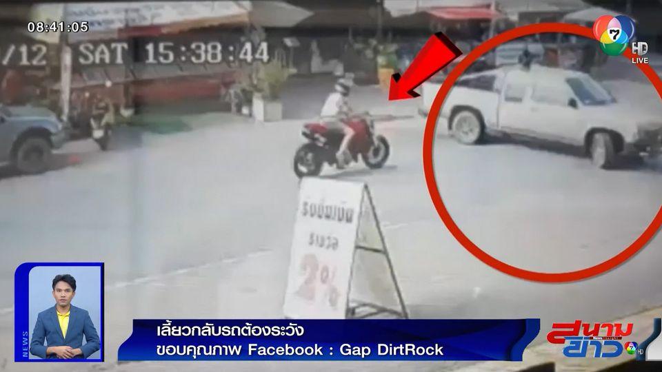 ภาพเป็นข่าว : คลิปอุทาหรณ์! เตือนผู้ขับขี่เลี้ยวกลับรถ อย่าประมาท