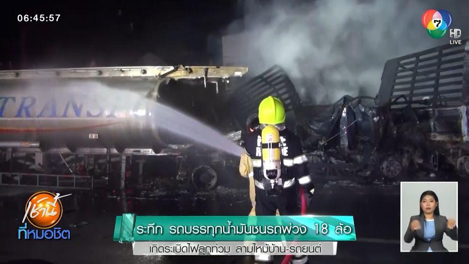 ระทึก รถบรรทุกน้ำมันชนรถพ่วง 18 ล้อ เกิดระเบิดไฟลุกท่วม ลามไหม้บ้าน-รถยนต์