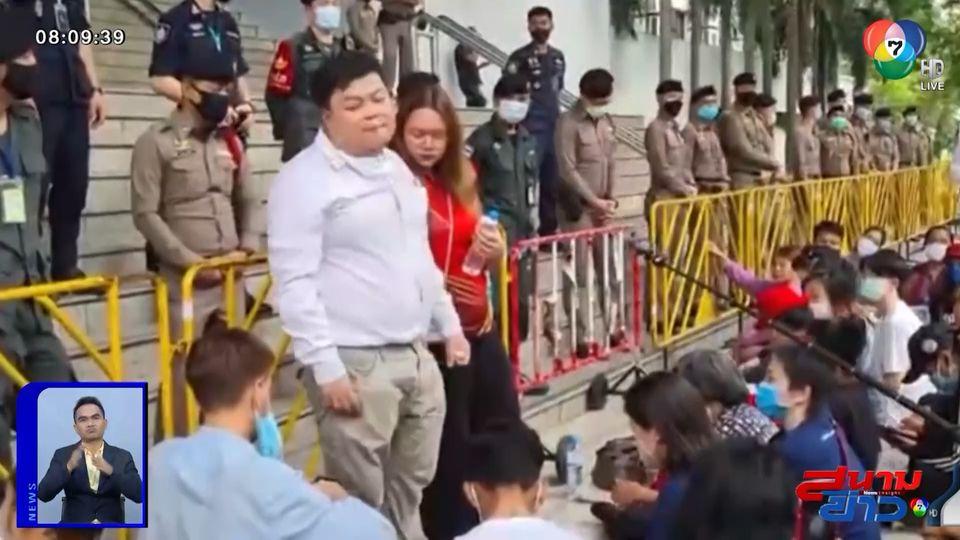 ศาลสั่งจำหน่ายคดี เพนกวิน ละเมิดอำนาจศาล เเค่ตักเตือน