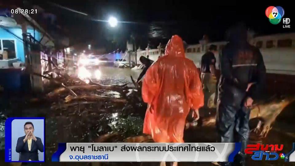 พายุโมลาเบ ส่งผลกระทบประเทศไทยแล้ว จ.อุบลราชธานี ฝนตกตลอดทั้งคืน