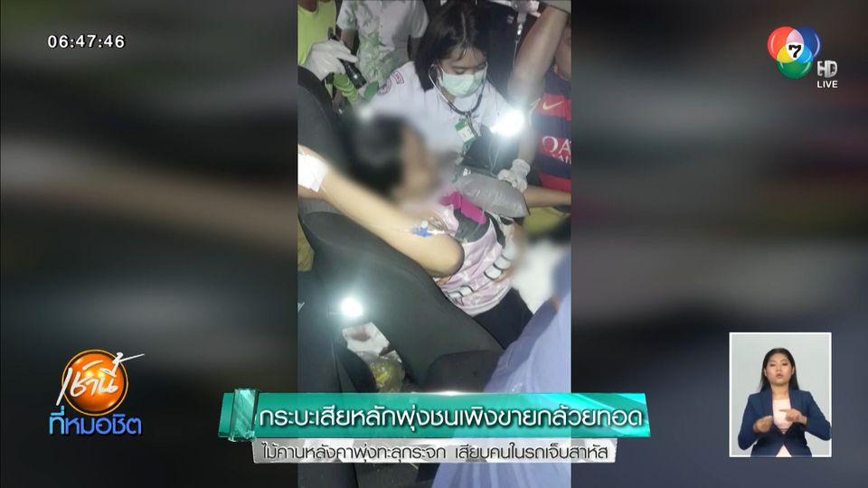 กระบะเสียหลักพุ่งชนเพิงขายกล้วยทอด ไม้คานหลังคาพุ่งทะลุกระจก เสียบคนในรถเจ็บสาหัส