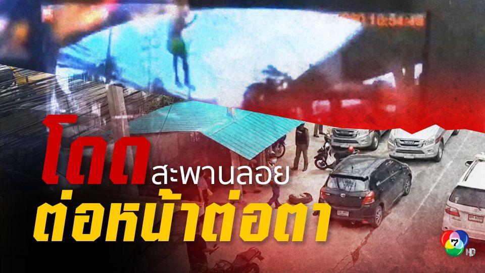 หนุ่มช็อก คนกระโดดสะพานลอยฆ่าตัวตาย ตกใส่รถต่อหน้าต่อตา