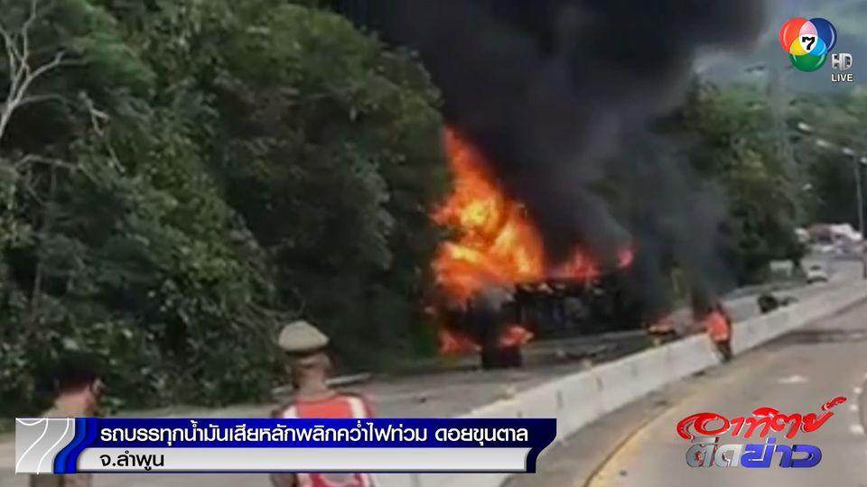 รถบรรทุกน้ำมันเสียหลักคว่ำไฟท่วมดอยขุนตาล จ.ลำพูน