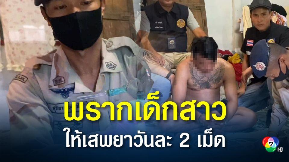 บุกจับนักค้ารายสำคัญ เช่าห้องหลับนอนกับเด็กสาว ให้เสพยาวันละ 2 เม็ด