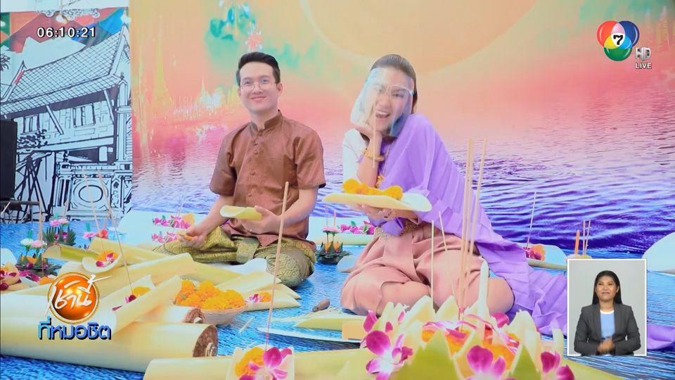 เช้านี้วิถีไทย : ระยิบระยับทั่วคุ้งน้ำแม่กลอง งานลอยกระทงกาบกล้วย จ.สมุทรสงคราม