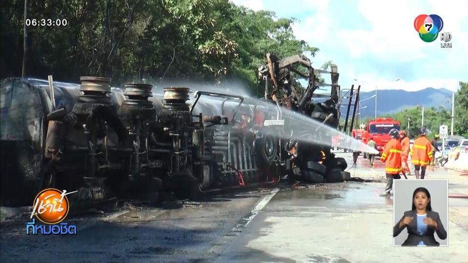 ระทึก รถบรรทุกน้ำมันพลิกคว่ำทางลงดอยขุนตาลไฟลุกท่วม คนขับเสียชีวิต