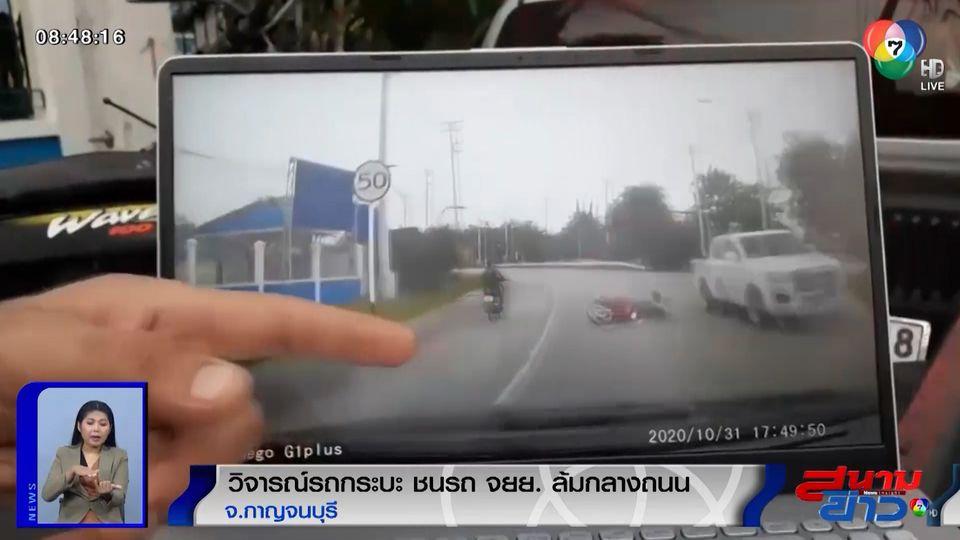ภาพเป็นข่าว : วิจารณ์สนั่น! กระบะชน จยย.ล้มกลางถนน อุบัติเหตุหรือจงใจ?