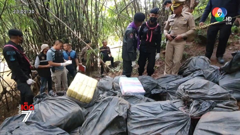 จนท.ยึดยาบ้า 8 ล้านเม็ด ลักลอบนำเข้าไทย ริมแม่น้ำเหือง อ.ด่านซ้าย จ.เลย