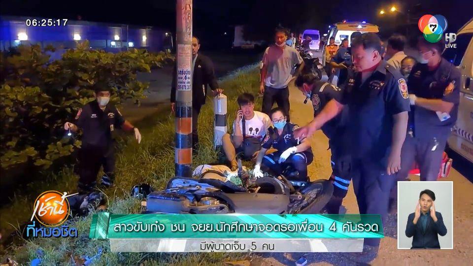 สาวขับเก๋ง ชน จยย.นักศึกษาจอดรอเพื่อน 4 คันรวด มีผู้บาดเจ็บ 5 คน