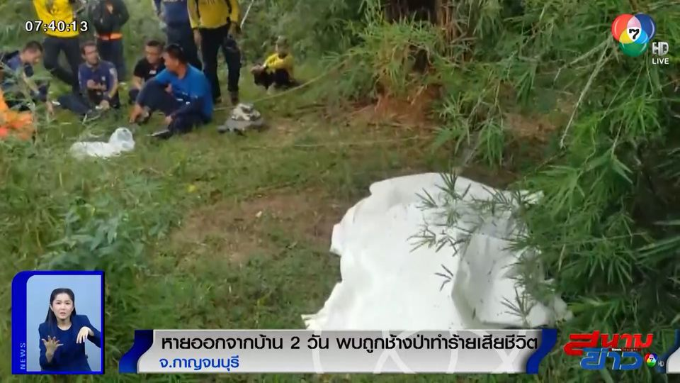 สลด หญิงอายุ 62 ปี หายออกจากบ้าน 2 วัน พบเป็นศพ ถูกช้างป่าทำร้ายเสียชีวิต