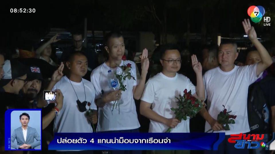 ศาลยกคำร้องฝากขัง ปล่อยตัว 4 แกนนำ ยืนยันขอสู้ต่อด้วยสันติวิธี