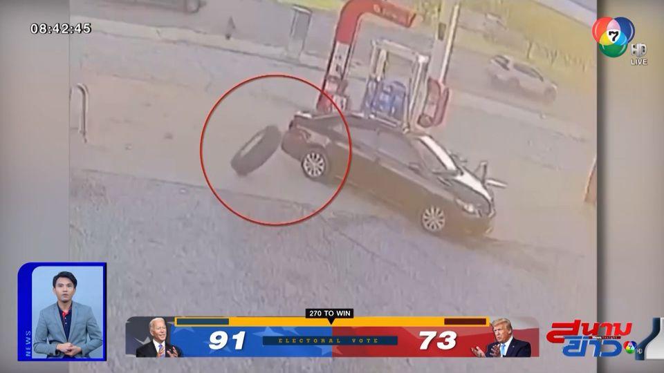 ภาพเป็นข่าว : มายังไง! หนุ่มจอดรถเติมน้ำมัน จู่ๆ เจอล้อรถพุ่งชนจนกันชนหลุด