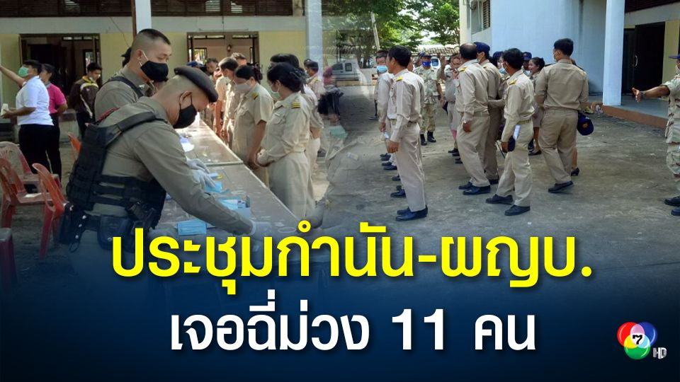 นอภ.เชียงคาน สั่งตรวจปัสสาวะผู้นำชุมชน พบฉี่ม่วง 11 คน