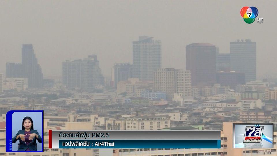 ตั้งโฆษกฝุ่นละออง PM2.5 แจ้งเตือนคนไทย