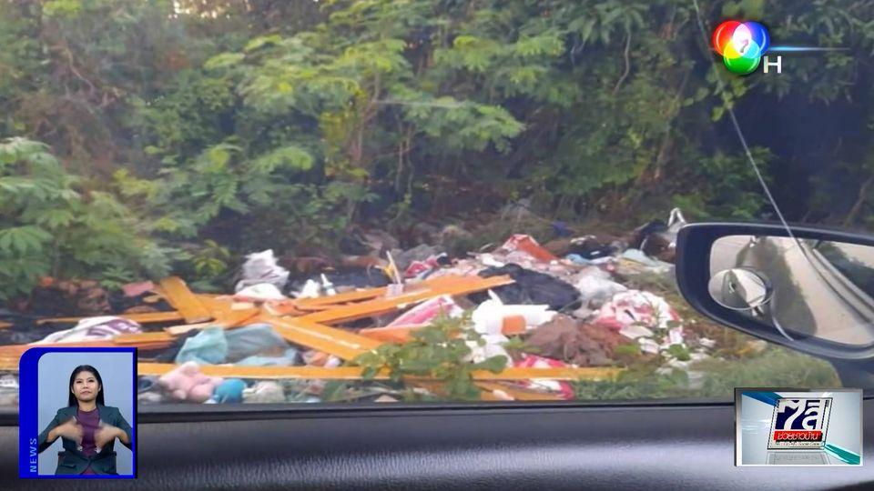 ร้องเรียนทางแฟนเพจ Ch7HD Social Care : ลักลอบทิ้งขยะ ถนนคู่ขนานกาญจนาภิเษก สาย 3901