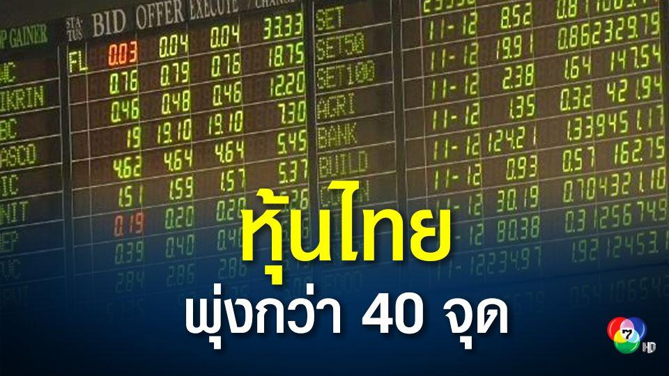 """ตลาดหุ้นไทยพุ่งขึ้นแรง ขานรับข่าว """"โจ ไบเดน"""" ชนะเลือกตั้งสหรัฐฯ 2020"""