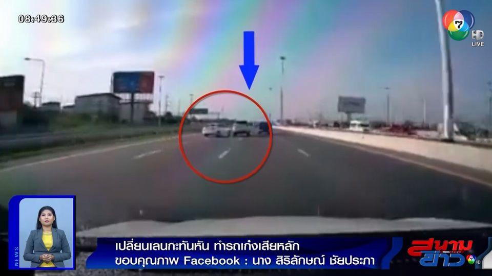ภาพเป็นข่าว : ประมาท! เปลี่ยนเลนกะทันหัน ทำรถเก๋งเสียหลัก หมุนขว้างชนที่กั้นทาง