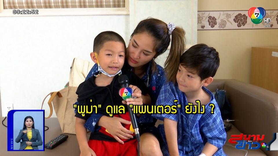 น้องแพนเตอร์ ลูกชายปีเตอร์-พลอย ป่วยกระเพาะอาหารติดเชื้อ ได้น้องชาย พูม่า ดูแลอย่างดี : สนามข่าวบันเทิง