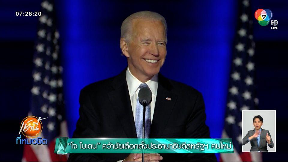 โจ ไบเดน คว้าชัยเลือกตั้งประธานาธิบดีสหรัฐฯ คนใหม่