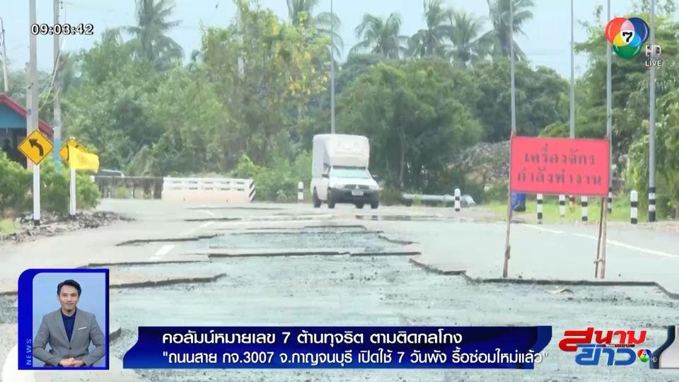 คอลัมน์หมายเลข 7 : ถนนสาย กจ.3007 จ.กาญจนบุรี เปิดใช้ 7 วันพัง รื้อซ่อมใหม่แล้ว
