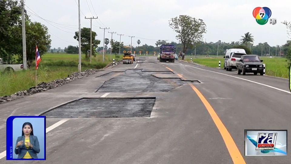 ป.ป.ช.ภาค 7 ตรวจสอบถนนงบ 20 ล้าน ซ่อมเสร็จเพียง 10 วัน ถนนพังซะแล้ว!