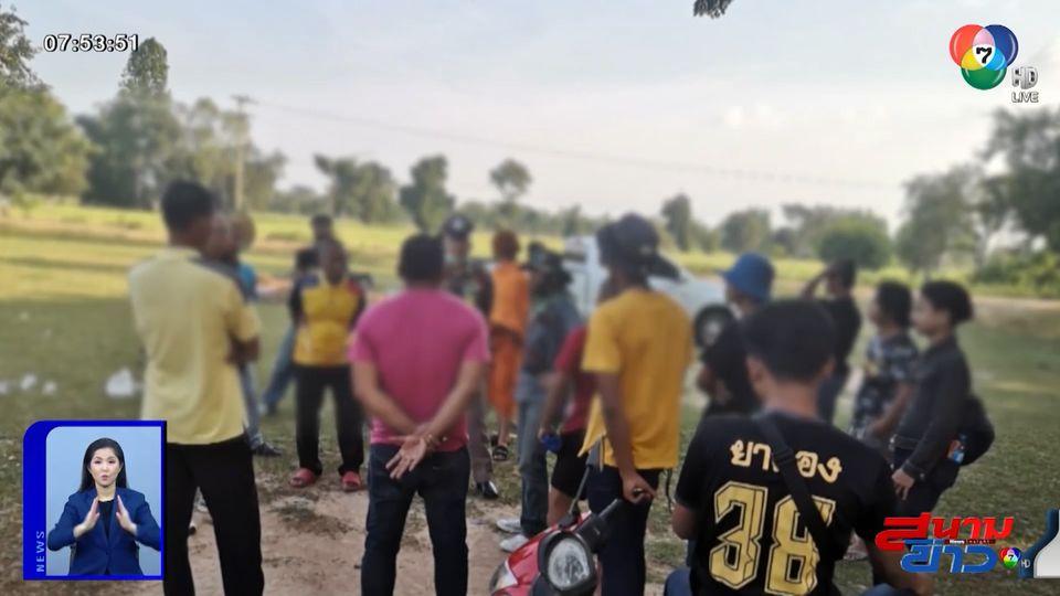 ชุลมุน! วัยรุ่นก่อเหตุทะเลาะวิวาทในงานบวช ชักปืนยิงอริ มีผู้บาดเจ็บ 13 คน
