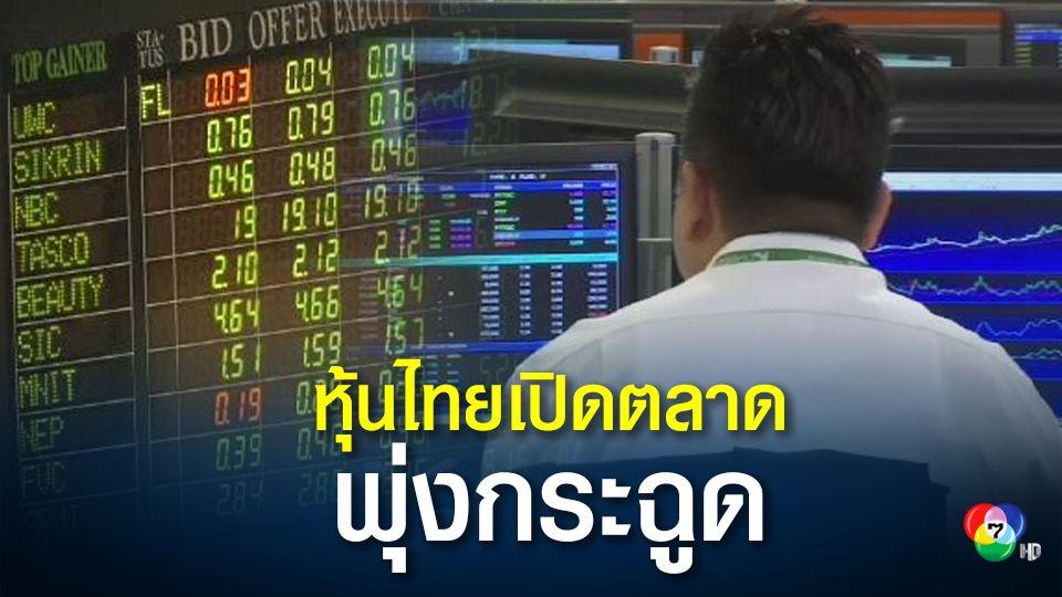 ตลาดหุ้นไทยขานรับข่าววัคซีนโควิด-19 เปิดตลาดเช้านี้พุ่งขึ้นกว่า 40 จุด
