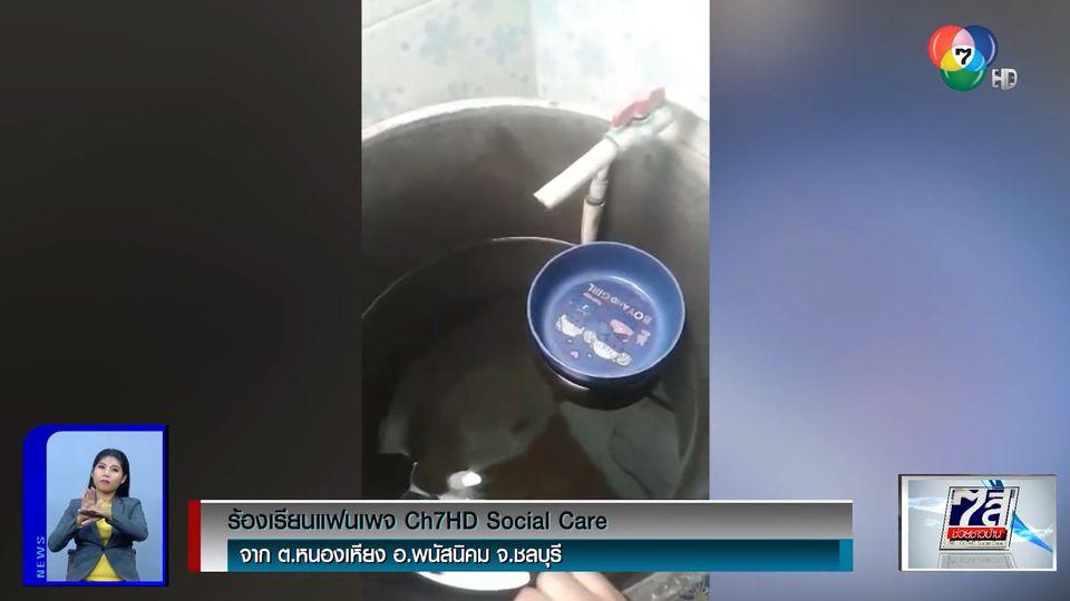 ร้องเรียนทางแฟนเพจ Ch7HD Social Care : น้ำประปาไม่ไหล ต้องซื้อน้ำใช้มาร่วมปี จ.ชลบุรี