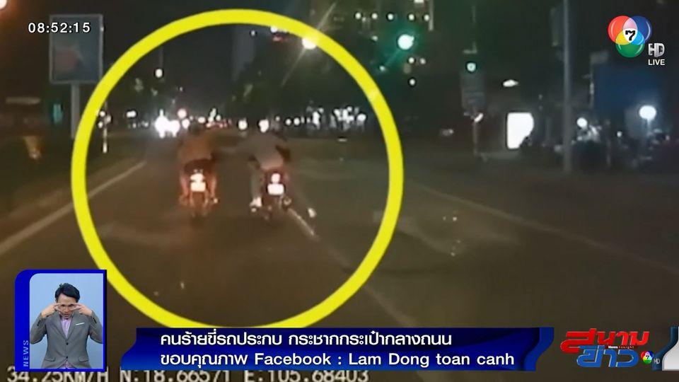 ภาพเป็นข่าว : คนร้ายขี่รถ จยย.ประกบ ตามกระชากกระเป๋ากลางถนน